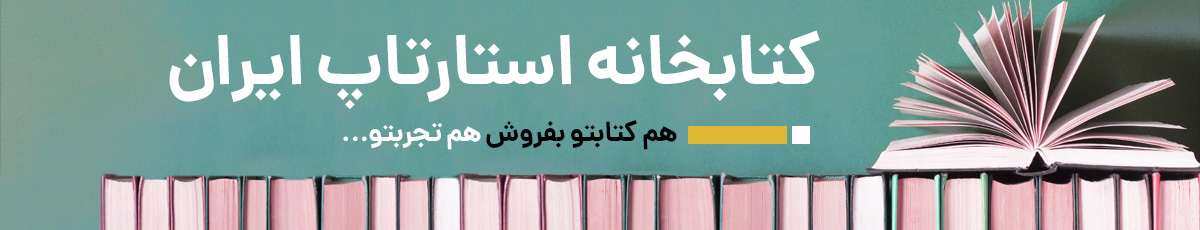 کتابخانه استارتاپ ایران