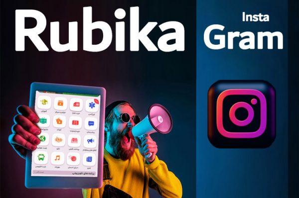 کپی حساب های اینستاگرام در روبیکا
